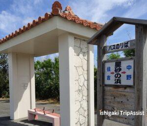 西表島 星砂の浜バス停