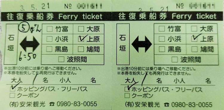安栄観光フェリーチケット