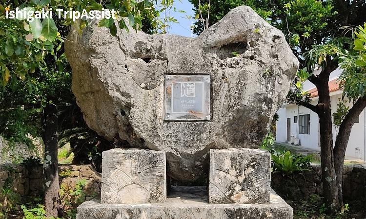 日本の道100選の石碑