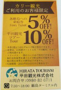 平田観光割引券