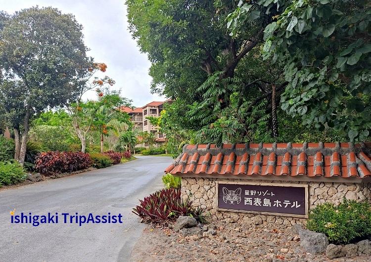 星野リゾート 西表島ホテル