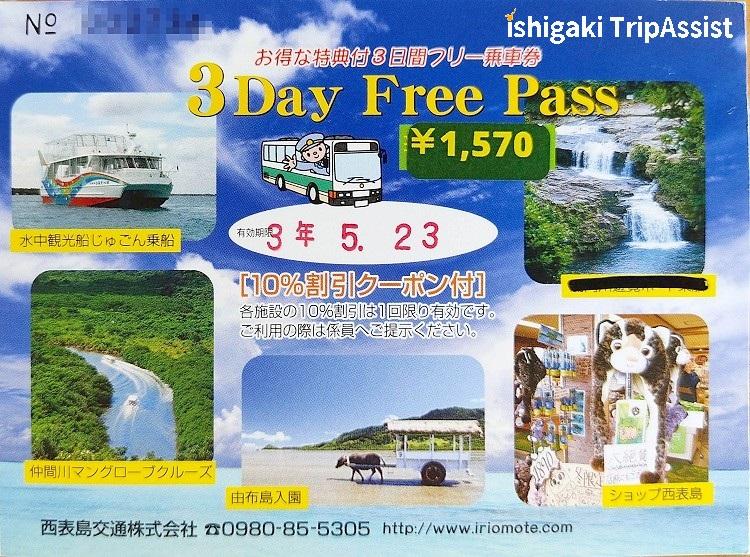 西表島路線バスのフリーパスチケット
