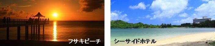 川平リゾートバス路線の観光スポット