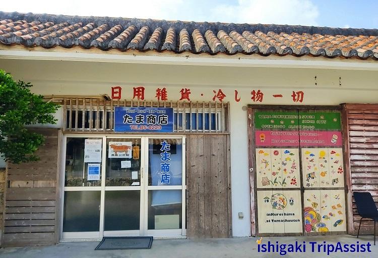 黒島 たま商店