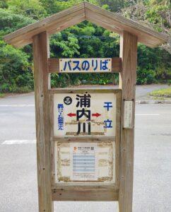 西表島 浦内川バス停