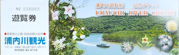 浦内川遊覧船チケット