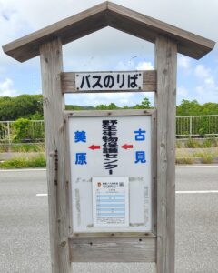 西表島 野生生物保護センターバス停