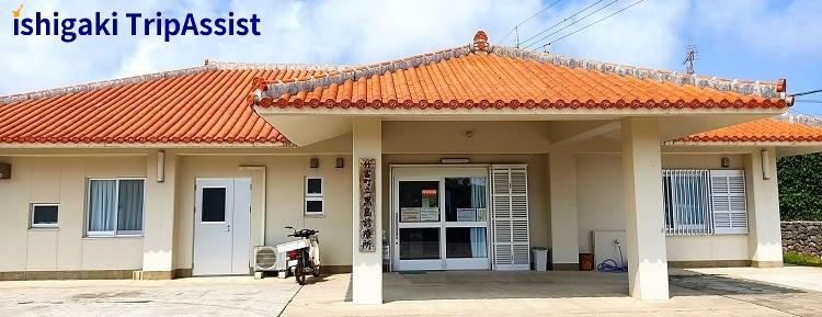 黒島診療所